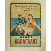 Ξύλινο καδράκι - Παλιά διαφήμιση Λουμίδης Α4