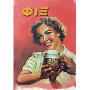 Ξύλινο καδράκι - Παλιά διαφήμιση ΦΙΞ A3