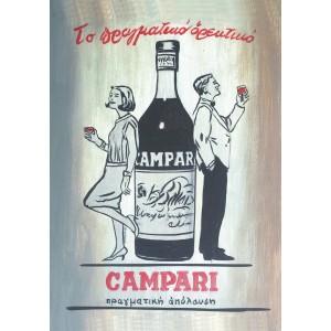 Ξύλινο καδράκι - Παλιά διαφήμιση CAMPARI A4