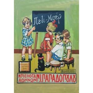 Ξύλινο καδράκι - Παλιά διαφήμιση ΠΑΠΑΔΟΠΟΥΛΟΥ A4