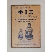 Ξύλινο καδράκι - Παλιά διαφήμιση Φιξ Α3