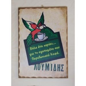 Ξύλινο καδράκι - Παλιά διαφήμιση Λουμίδη Α4