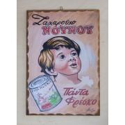 Ξύλινο καδράκι - Παλιά διαφήμιση Νουνού Α4
