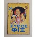 Ξύλινο καδράκι - Παλιά διαφήμιση Φιξ Α4