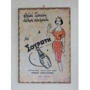 Ξύλινο καδράκι - Παλιά διαφήμιση Σουρωτή Α4